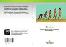 Bookcover of Человек