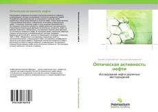 Bookcover of Оптическая активность нефти