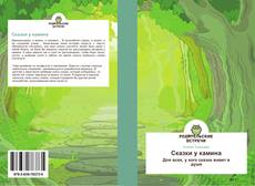 Bookcover of Сказки у камина