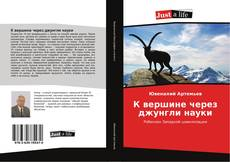 Bookcover of К вершине через джунгли науки