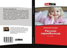 Обложка Рассказ чернобыльца