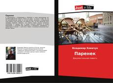 Bookcover of Паренек
