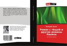 Buchcover von Роман с тёщей и другие романы Ланина