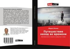 Bookcover of Путешествие назад во времени