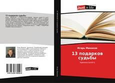 Bookcover of 13 подарков судьбы
