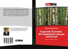 Bookcover of Сергей Есенин. Отговорила роща золотая