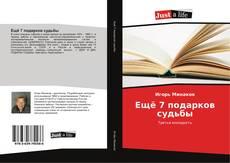 Bookcover of Ещё 7 подарков судьбы