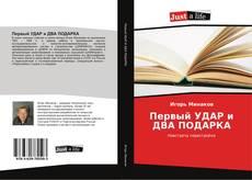 Bookcover of Первый УДАР и ДВА ПОДАРКА