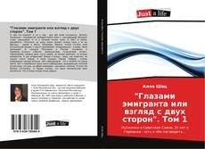 "Bookcover of ""Глазами эмигранта или взгляд с двух сторон"". Том 1"