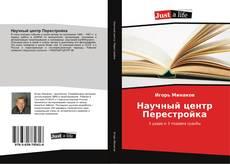 Bookcover of Научный центр Перестройка