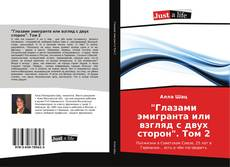 "Bookcover of ""Глазами эмигранта или взгляд с двух сторон"". Том 2"