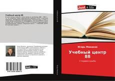 Bookcover of Учебный центр 88