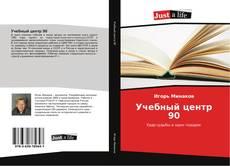Bookcover of Учебный центр 90
