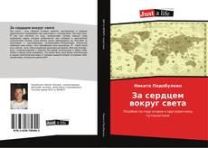 Bookcover of За сердцем вокруг света