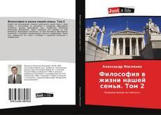 Bookcover of Философия в жизни нашей семьи. Том 2