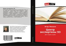 Bookcover of Центр экспертизы 93