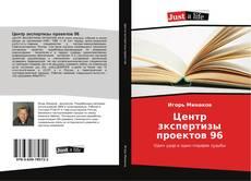 Обложка Центр зкспертизы проектов 96