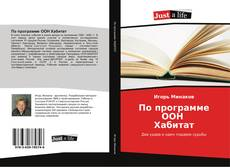 Bookcover of По программе ООН Хабитат