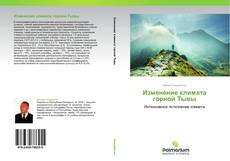 Buchcover von Изменение климата горной Тывы