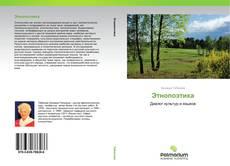Buchcover von Этнопоэтика