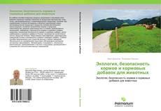 Copertina di Экология, безопасность кормов и кормовых добавок для животных