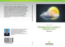 Bookcover of Модификация погоды в Средней Азии