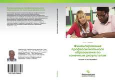 Copertina di Финансирование профессионального образования по конечным результатам