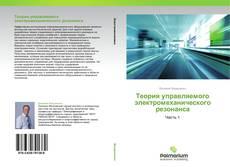 Bookcover of Теория управляемого электромеханического резонанса
