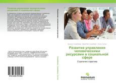 Обложка Развитие управления человеческими ресурсами в социальной сфере