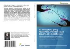Bookcover of На консультации у психолога. Учимся сами решать свои проблемы