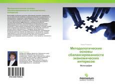 Обложка Методологические основы сбалансированности экономических интересов