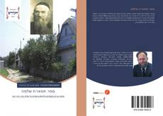 Bookcover of ספר תפארת שלמה