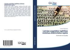 Portada del libro de Latvijas augstākās izglītības sistēmas efektivitātes izpēte