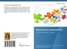 Buchcover von Психология в реальности