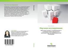 Bookcover of Научное исследование