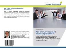 Bookcover of Как стать успешным бизнес-тренером?