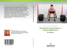 Bookcover of Силовая подготовка в пауэрлифтинге