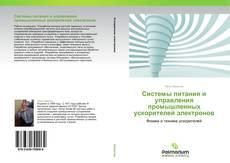Bookcover of Системы питания и управления промышленных ускорителей электронов