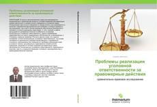 Bookcover of Проблемы реализации уголовной ответственности за правомерные действия