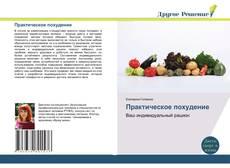 Bookcover of Практическое похудение