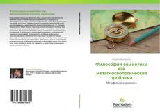 Bookcover of Философия семиотики как метагносеологическая проблема
