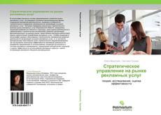 Bookcover of Стратегическое управление на рынке рекламных услуг