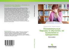 Portada del libro de Познавательные барьеры в обучении, их выявление и преодоление