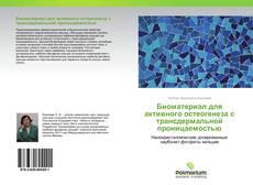 Portada del libro de Биоматериал для активного остеогенеза с трансдермальной проницаемостью