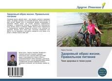 Bookcover of Здоровый образ жизни. Правильное питание
