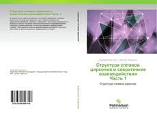 Copertina di Структура сплавов циркония и сверхтонкие взаимодействия Часть 1