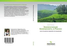 Buchcover von Экологическая безопасность в России