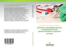 Обложка Апоптоз периферических лимфоцитов при ревматоидном артрите