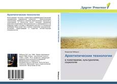 Capa do livro de Архетипические технологии