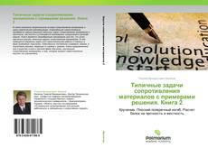 Copertina di Типичные задачи сопротивления материалов с примерами решения. Книга 2